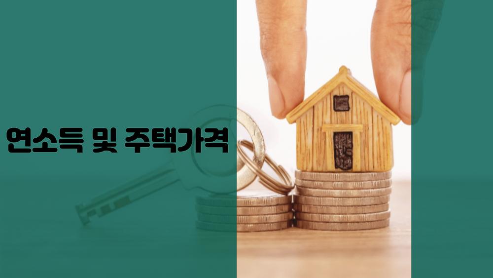 연소득 및 주택가격