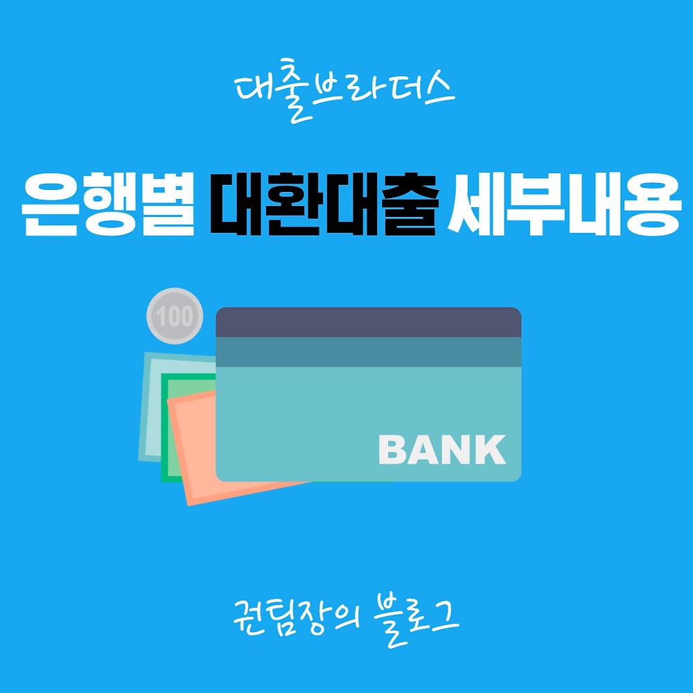은행별 대환대출 세부내용 알아볼까요?