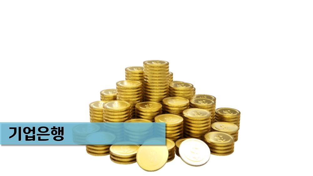 기업은행 소상공인 대출