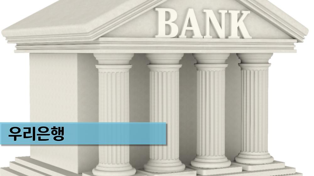 우리은행 소상공인 대출