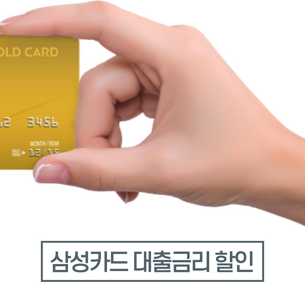 삼성카드 대출금리 할인