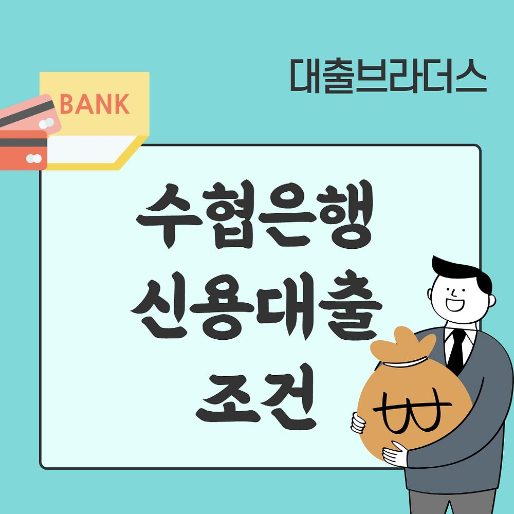 수협은행 신용대출 조건