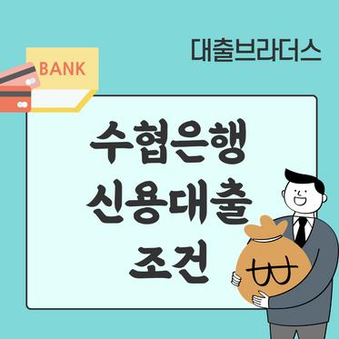 수협은행 신용대출 조건 확인해볼까요?