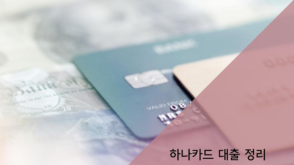 하나카드 대출 정리