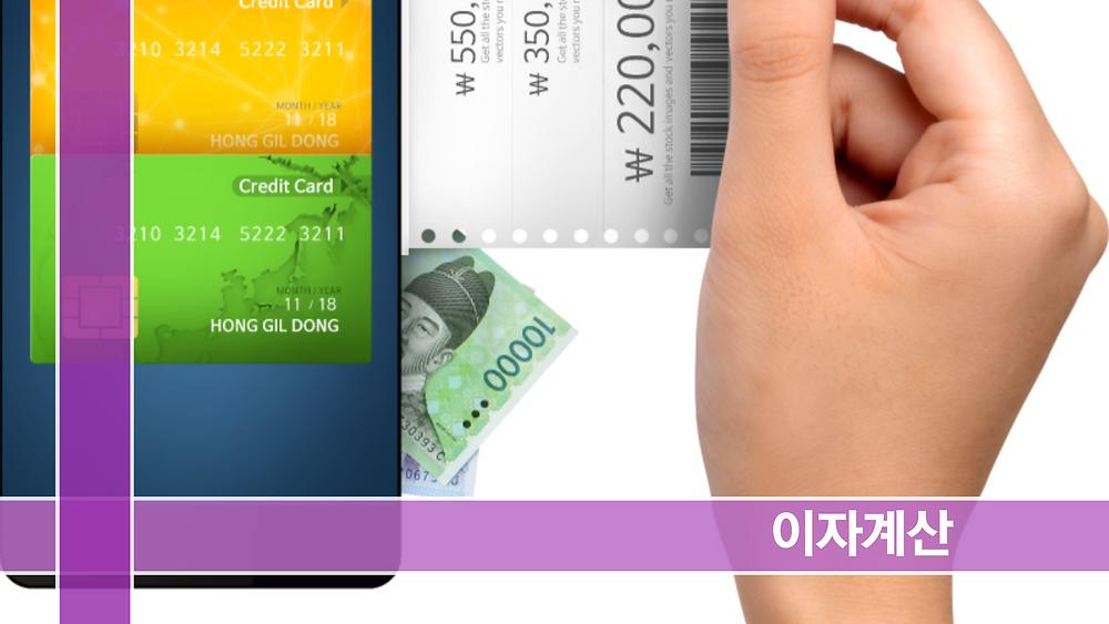 제3금융권대출 이자계산