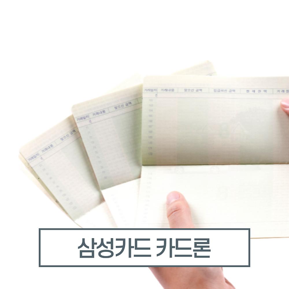 삼성카드 카드론
