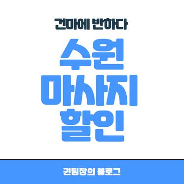 수원 마사지 할인 TOP 4