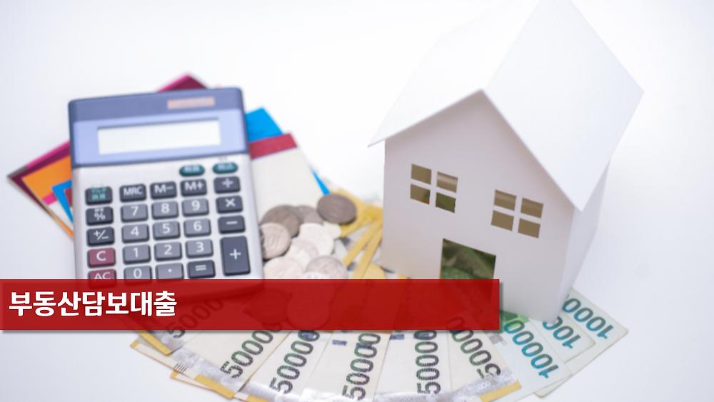 부동산담보대출