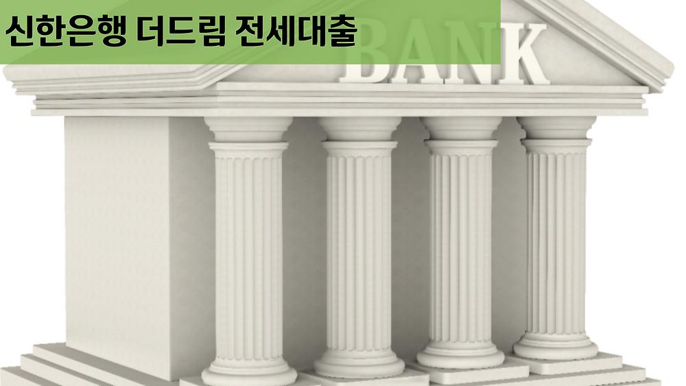 신한은행 더드림 전세대출