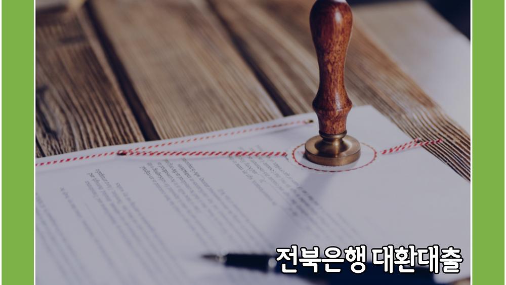 전북은행 대환대출