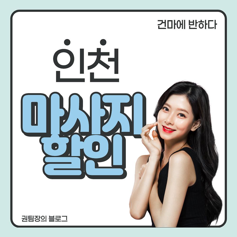 인천 마사지 할인 가성비 갑 3곳!