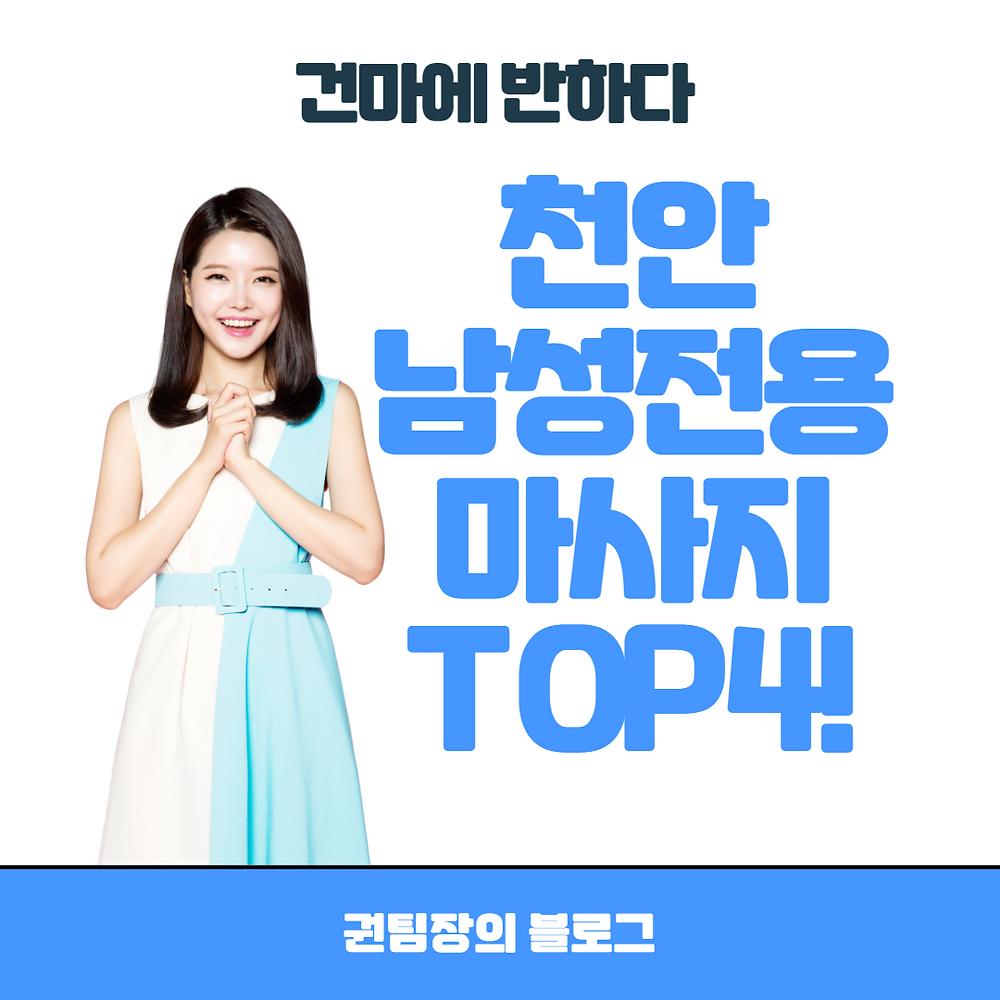 천안 남성전용 마사지 TOP4!
