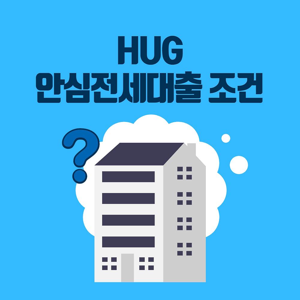 HUG 안심전세대출 조건 살펴보세요