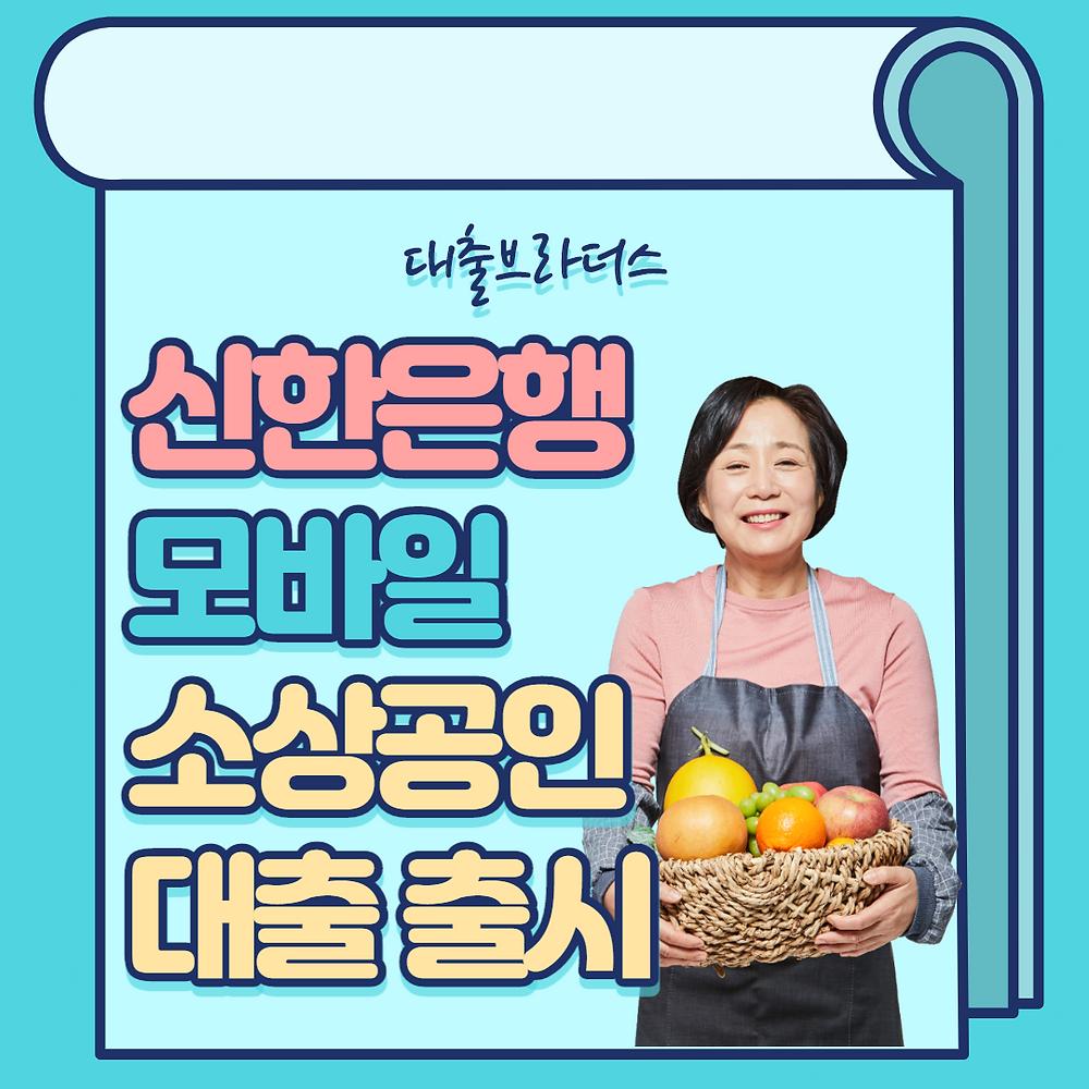 신한은행 모바일 소상공인대출 출시 알아보기