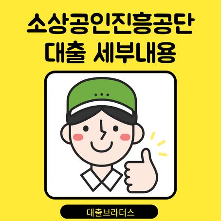 소상공인진흥공단 대출 세부내용 확인하기!