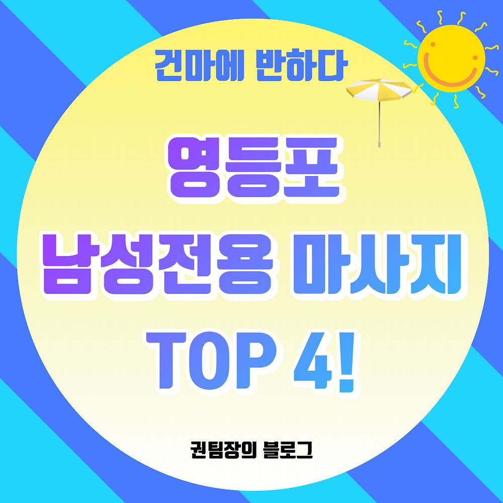영등포 남성전용 마사지 TOP 4!