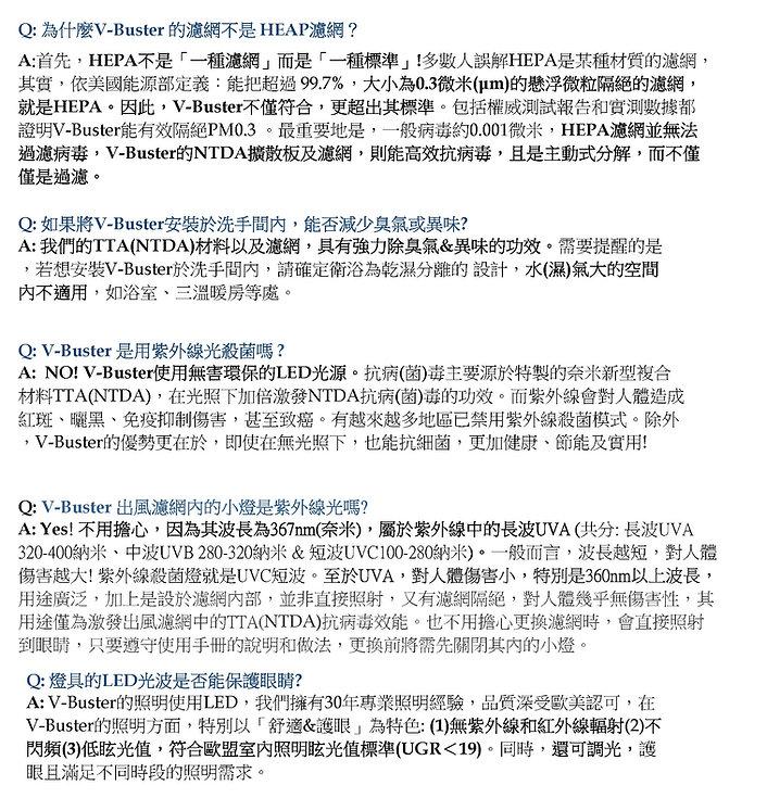 07-RISE-V-Buster抗病毒循環燈- Q&A -繁中版 (1)_Pag