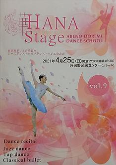 華ステージ9プログラム1.jpg