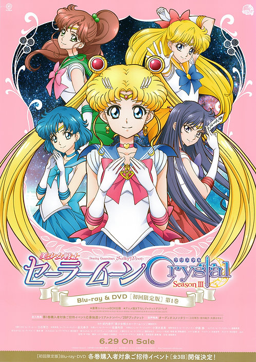 Sailor Moon Crystal - Death Busters