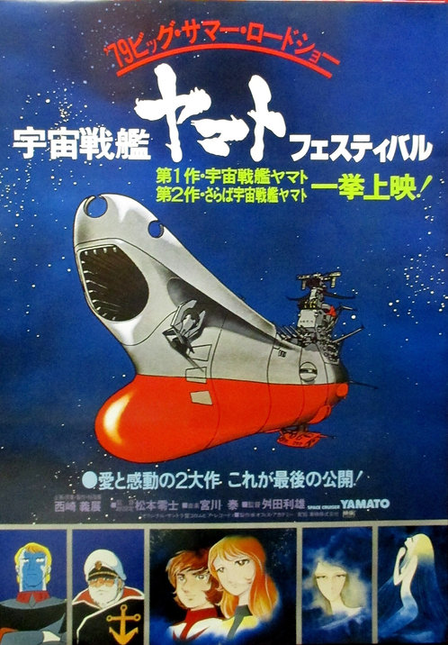 Original Space Battleship Yamato Vintage Movie Poster