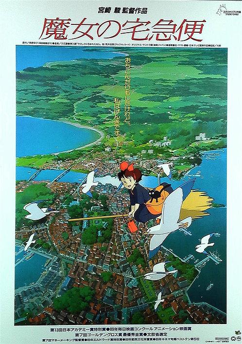 Original Kiki's Delivery Service Poster
