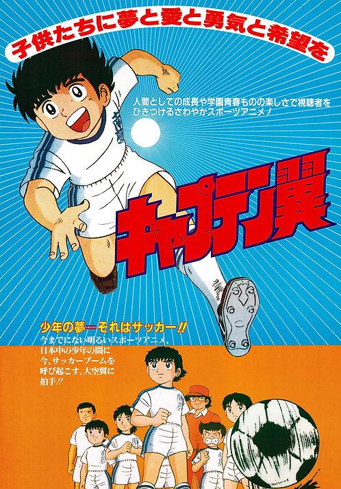 Original Captain Tsubasa Anime Poster