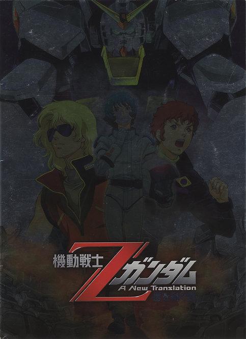 Mobile Suit Zeta Gundam - A New Translation