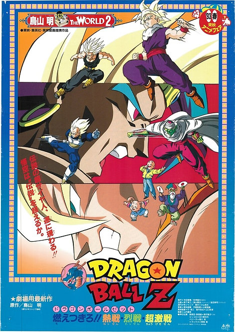 Original Vintage Dragon Ball Z: Broly - The Legendary Super Saiyan Anime Poster