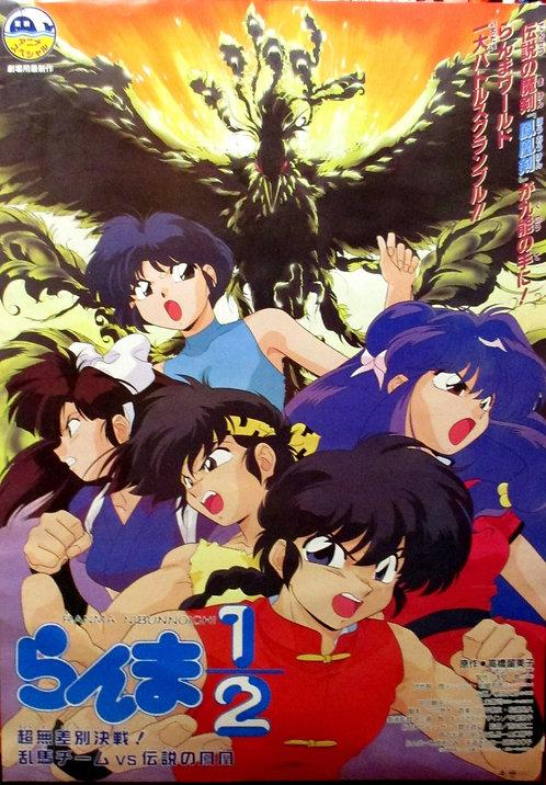 Original Ranma 1/2 Vintage Anime Poster