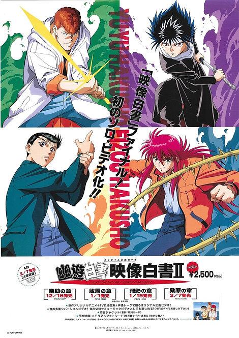 Original Yu Yu Hakusho Eizou Hakusho Vintage Anime Poster