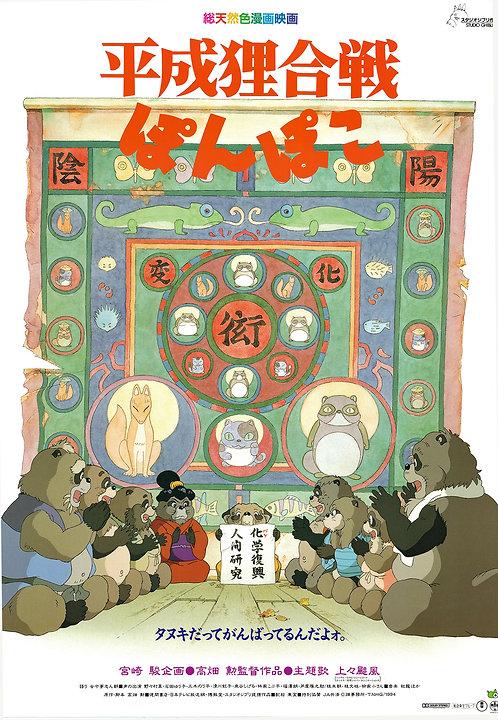 Original Vintage Studio Ghibli Pom Poko Movie Poster