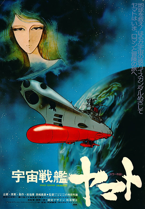 Original Space Battleship Yamato Vintage Anime Poster