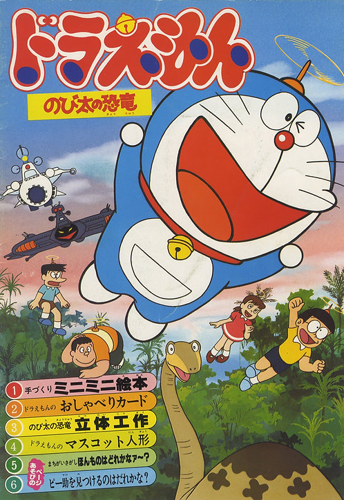 Doraemon - Nobita's Dinosaur