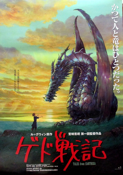 Tales from Earthsea - Large Poster