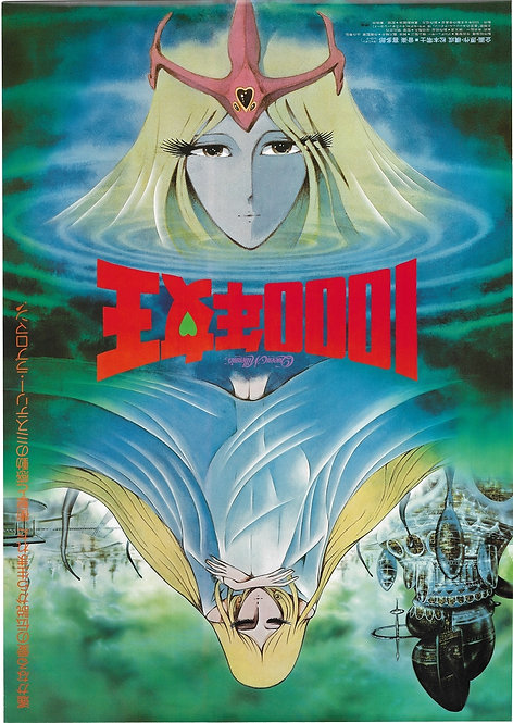 Original Queen Millennia Vintage Anime Poster