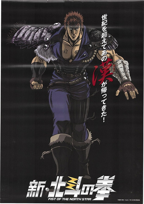 Original Vintage Fist of the North Star Anime Poster
