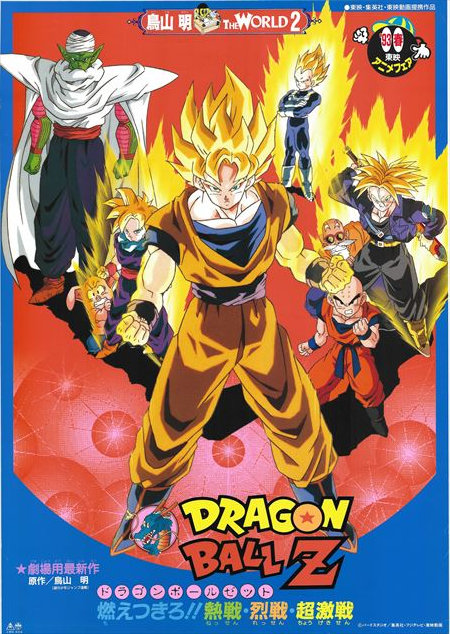 Original Dragon Ball Z Anime Poster