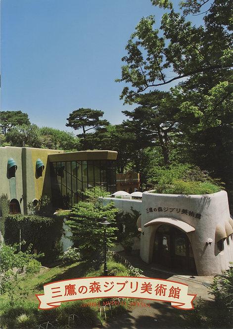Ghibli Museum; Mitaka