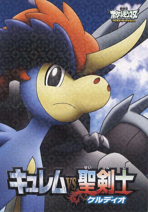 Pokemon the Movie - Kyurem VS. The Sword of Justice