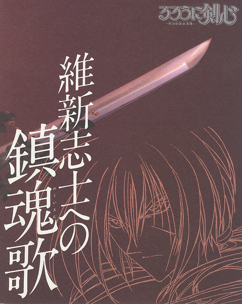 Rurouni Kenshin - Requiem for the Ishin Patriots