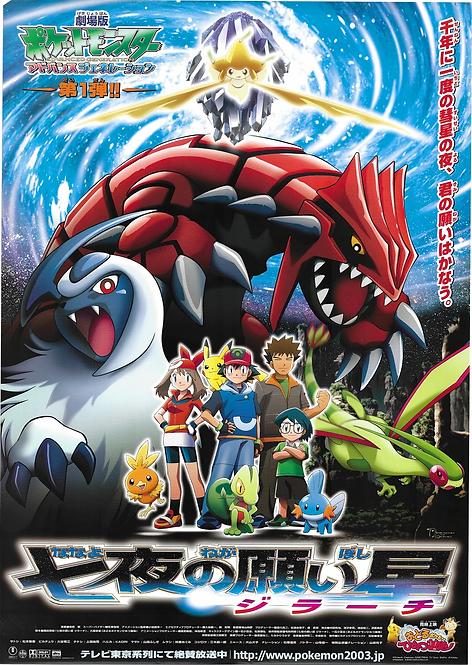 Original Pokémon: Jirachi Wishmaker Vintage Movie Poster