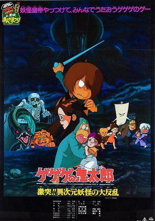 Original GeGeGe no Kitaro Vintage Movie Poster