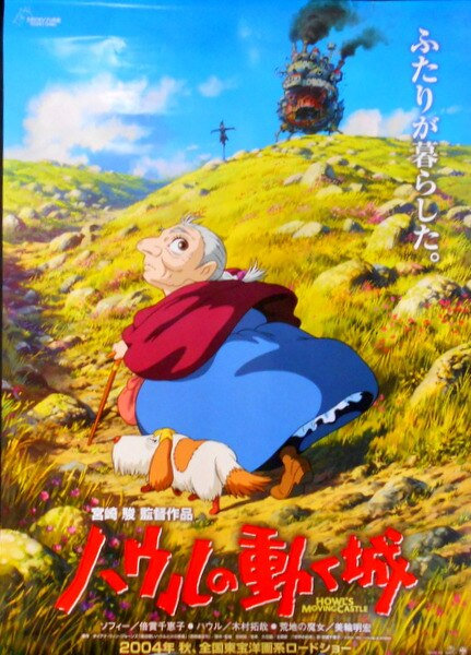 Howl's Moving Castle - Large Poster
