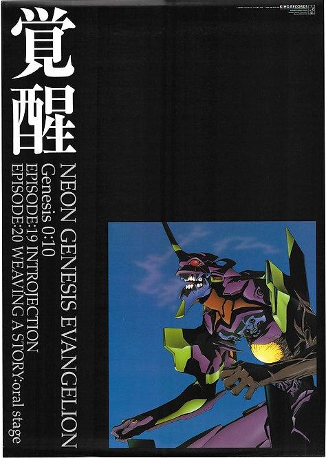 Original Neon Genesis Evangelion Episodes 19 & 20 Poster
