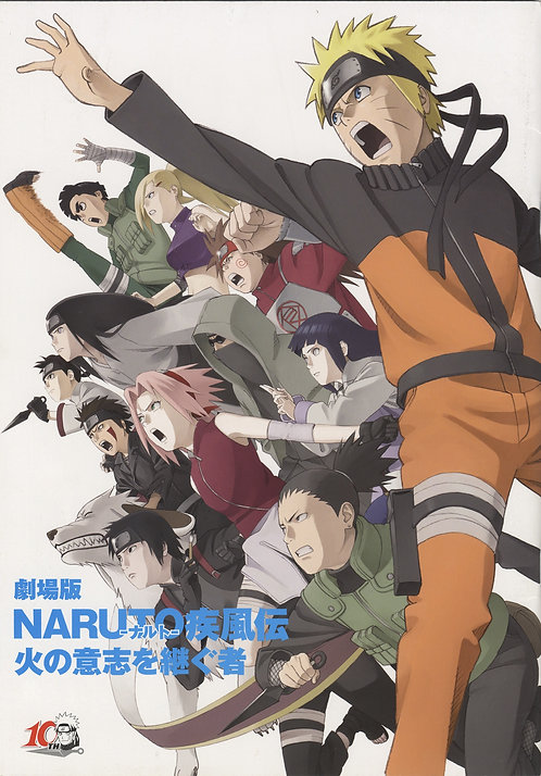Naruto Shippuden the Movie - The Will of Fire