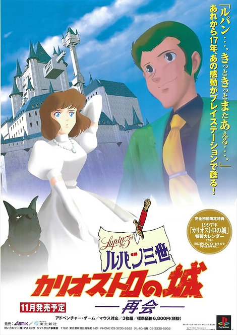 Original Lupin III: The Castle of Cagliostro Vintage Game Poster