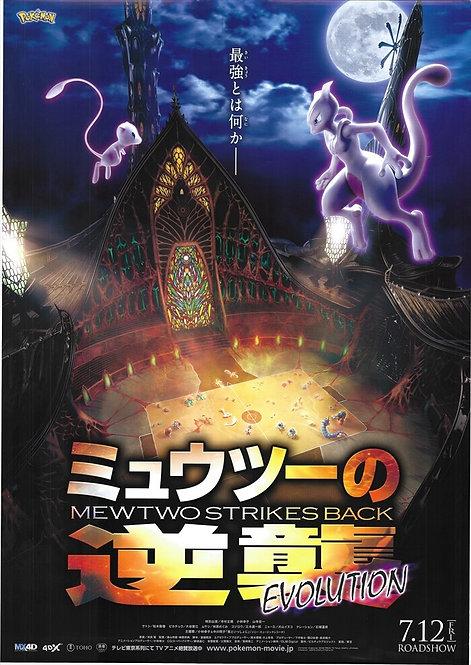 Original Pokemon: Mewtwo Strikes Back Evolution Anime Poster