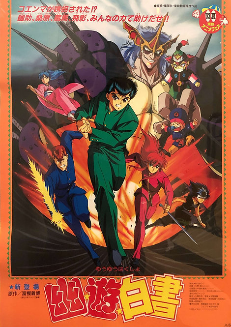 Original Yu Yu Hakusho: The Movie Vintage Movie Poster - DAMAGE