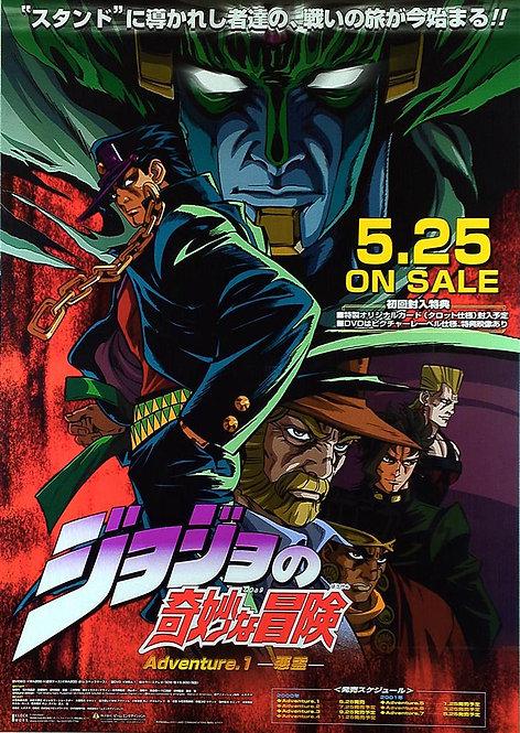 Original JoJo's Bizarre Adventure OVA Vintage Poster