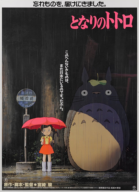 My Neighbour Totoro - Large Poster